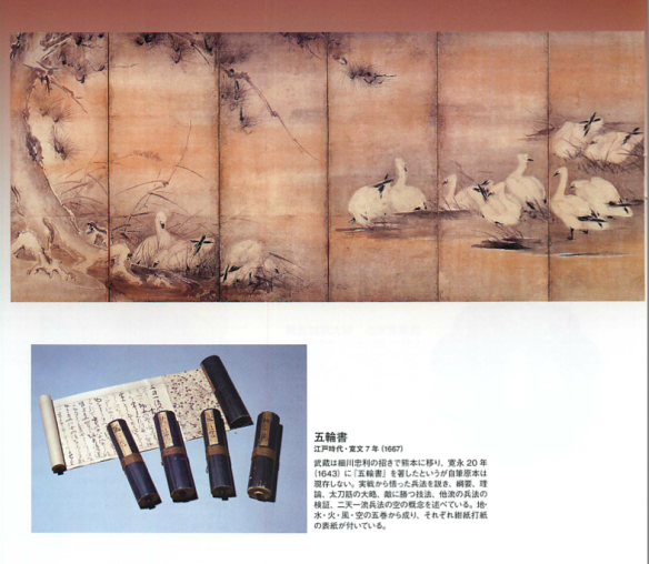 "Ink painting on screens attributed to Musashi; copies of the ""Five Rings"" scrolls"